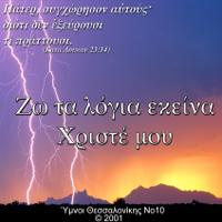 Υμνοι Θεσσαλονίκης Ν.10